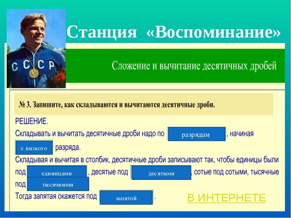 * Учитель математики: Колесникова Людмила Александровна * Станция «Воспоминан...