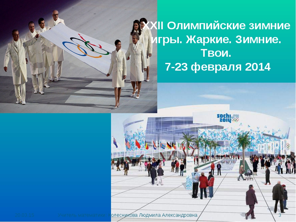 * * Учитель математики: Колесникова Людмила Александровна XXII Олимпийские зи...
