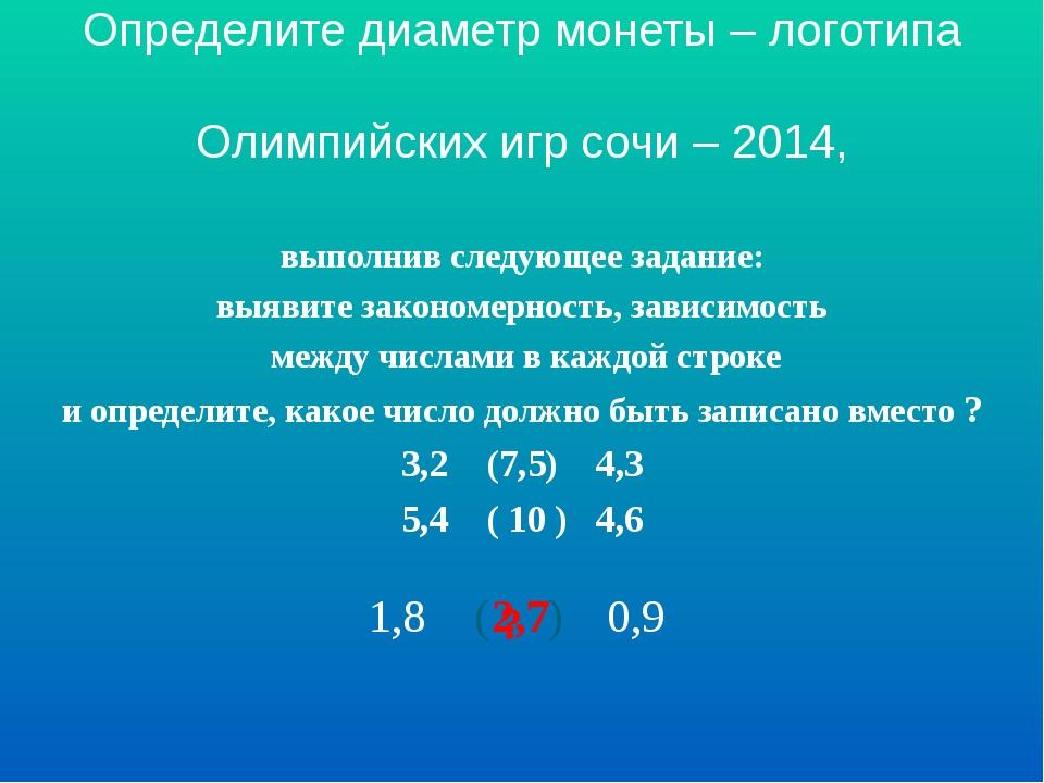 Определите диаметр монеты – логотипа Олимпийских игр сочи – 2014, выполнив сл...