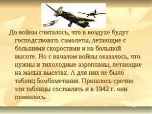 До войны считалось, что в воздухе будут господствовать самолеты, летающие с б