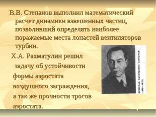 В.В. Степанов выполнил математический расчет динамики взвешенных частиц, позв