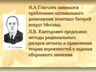 Н.А Глаголев занимался проблемами оптимального размещения зенитных батарей в