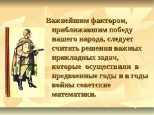 Важнейшим фактором, приближавшим победу нашего народа, следует считать решен