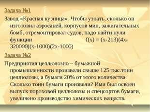 Задача №1 Завод «Красная кузница». Чтобы узнать, сколько он изготовил аэросан