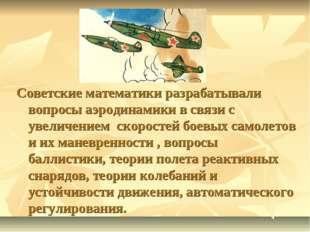 Советские математики разрабатывали вопросы аэродинамики в связи с увеличением