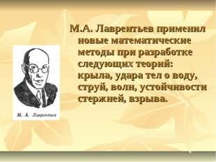 М.А. Лаврентьев применил новые математические методы при разработке следующи