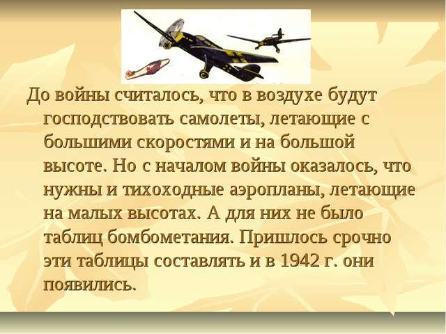 До войны считалось, что в воздухе будут господствовать самолеты, летающие с б...
