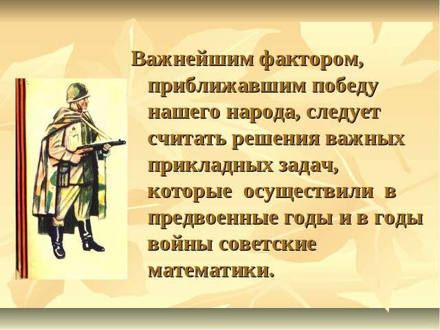Важнейшим фактором, приближавшим победу нашего народа, следует считать решен...