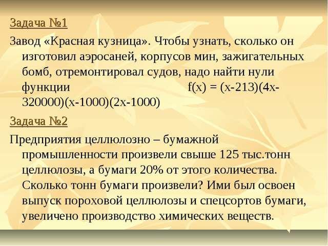 Задача №1 Завод «Красная кузница». Чтобы узнать, сколько он изготовил аэросан...