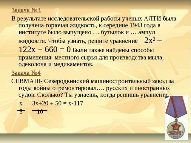 Задача №3 В результате исследовательской работы ученых АЛТИ была получена гор...