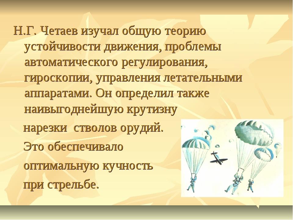 Н.Г. Четаев изучал общую теорию устойчивости движения, проблемы автоматическо...