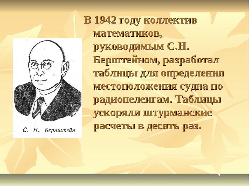 В 1942 году коллектив математиков, руководимым С.Н. Берштейном, разработал та...
