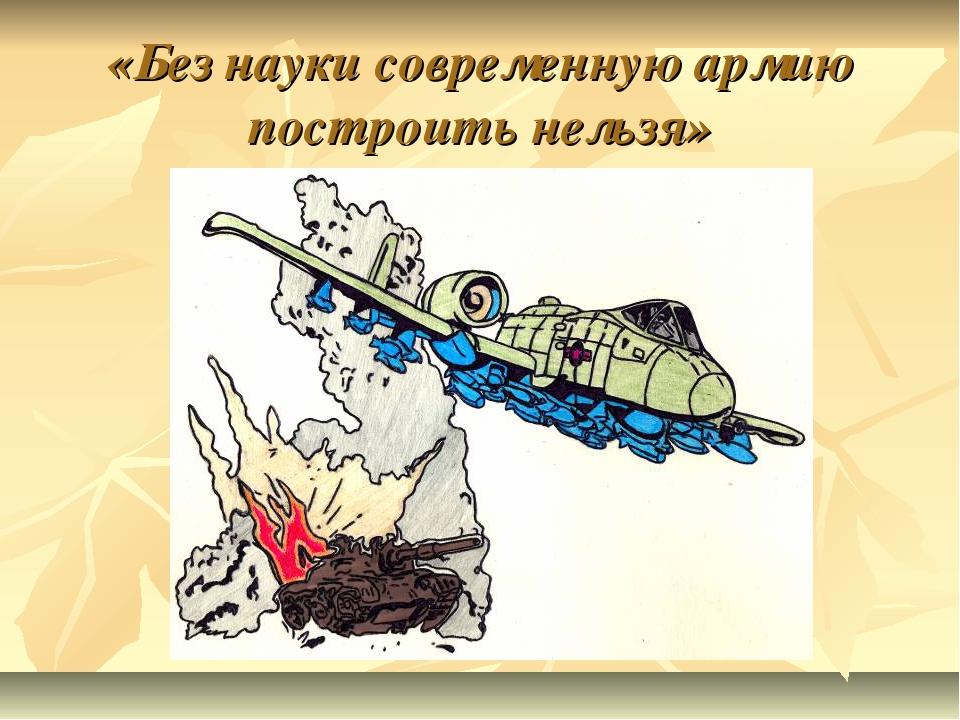 «Без науки современную армию построить нельзя»
