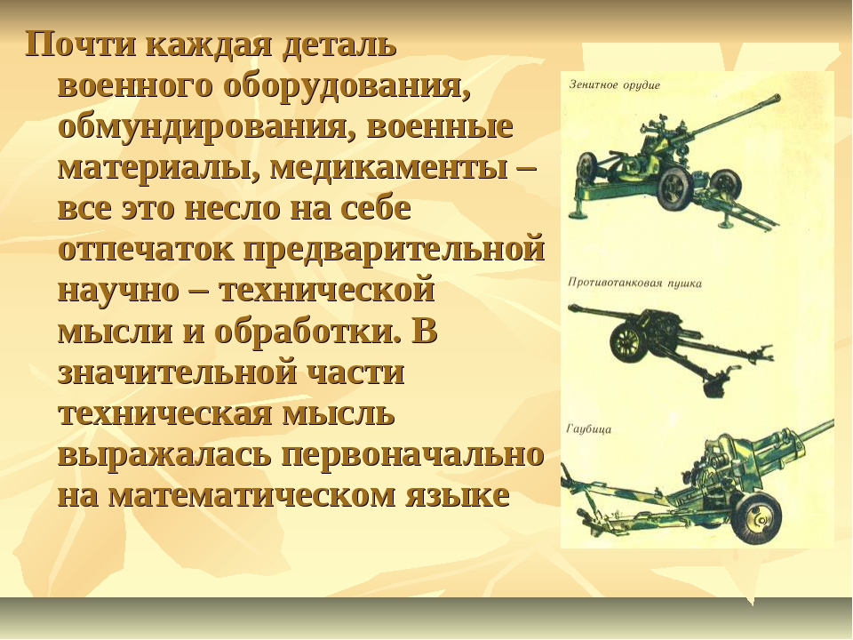 Почти каждая деталь военного оборудования, обмундирования, военные материалы,...