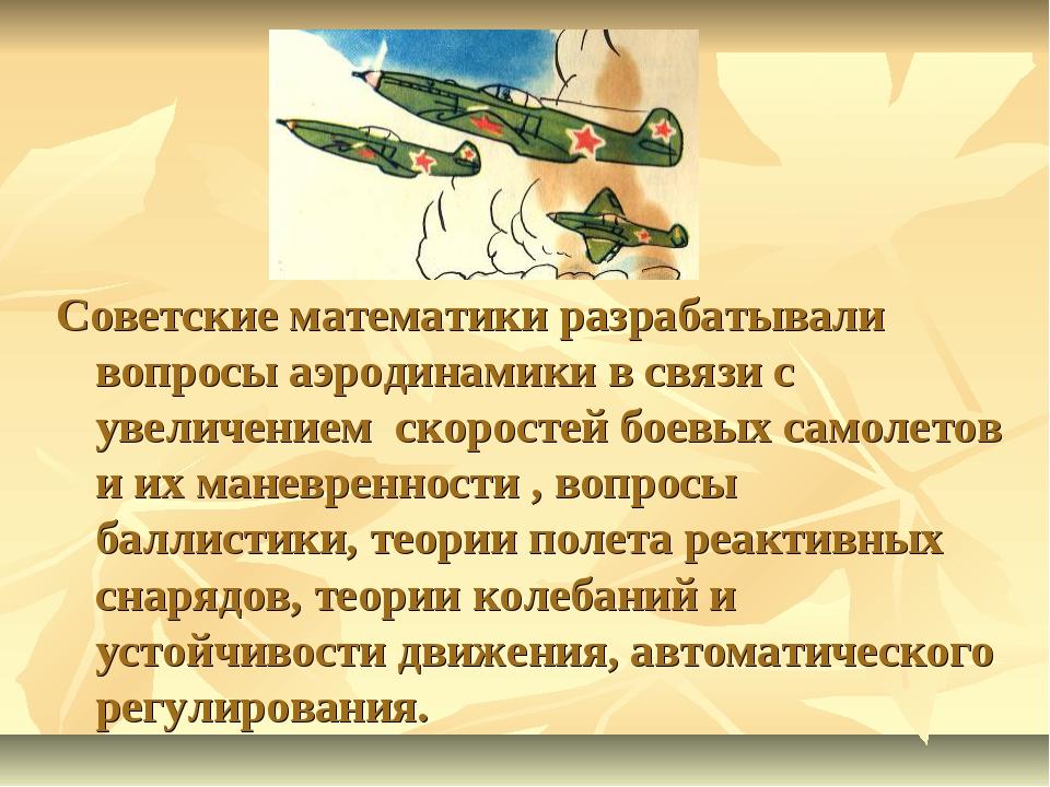 Советские математики разрабатывали вопросы аэродинамики в связи с увеличением...