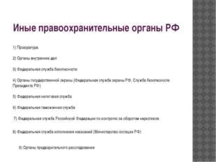 Иные правоохранительные органы РФ 1) Прокуратура 2) Органы внутренних дел 3)