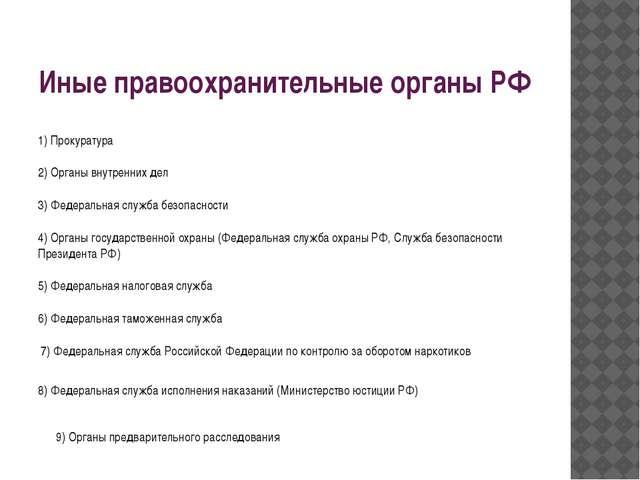 Иные правоохранительные органы РФ 1) Прокуратура 2) Органы внутренних дел 3)...