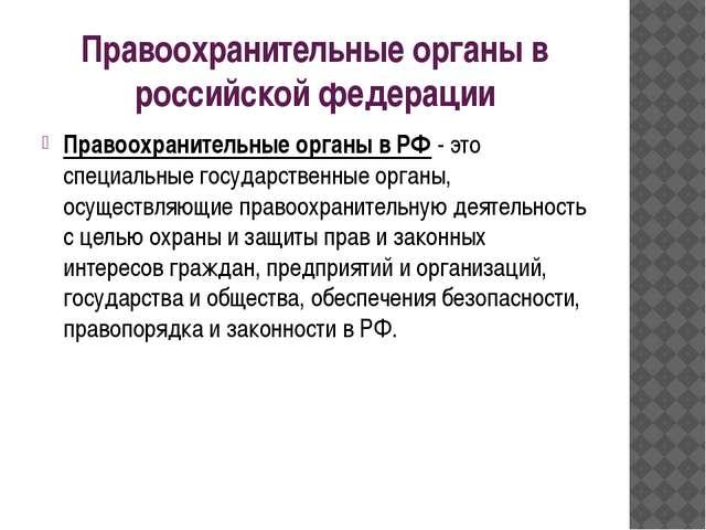 Правоохранительные органы в российской федерации Правоохранительные органы в...
