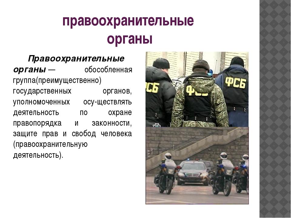 правоохранительные органы Правоохранительные органы— обособленная группа(пр...