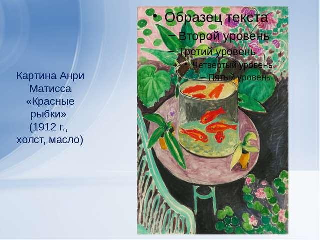 Картина Анри Матисса «Красные рыбки» (1912 г., холст, масло)