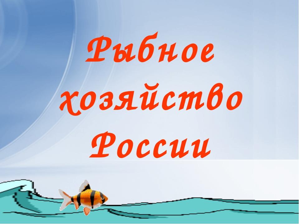 Рыбное хозяйство России