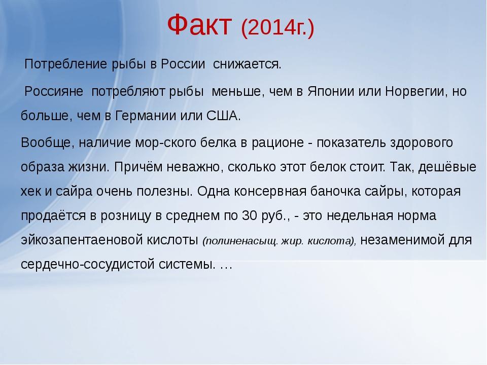 Факт (2014г.) Потребление рыбы в России снижается. Россияне потребляют рыбы м...