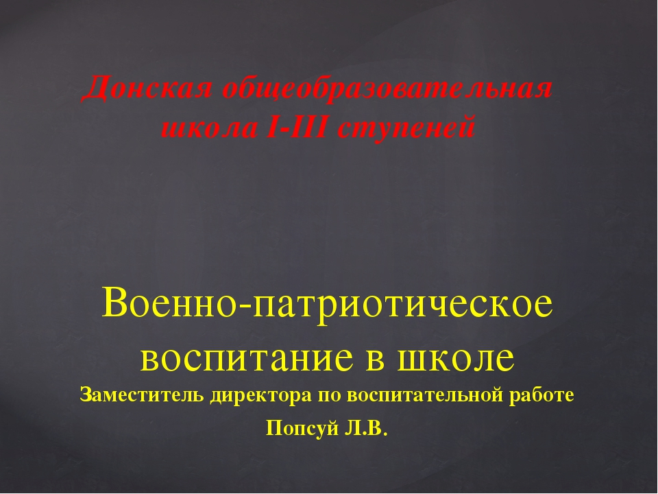 Донская общеобразовательная школа I-III ступеней Военно-патриотическое воспит...