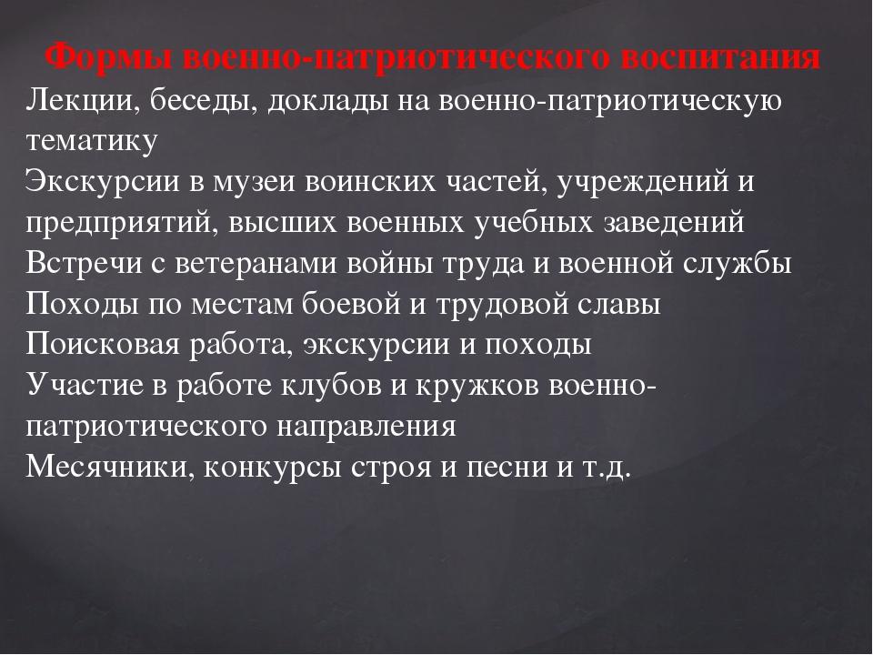 Формы военно-патриотического воспитания Лекции, беседы, доклады на военно-пат...