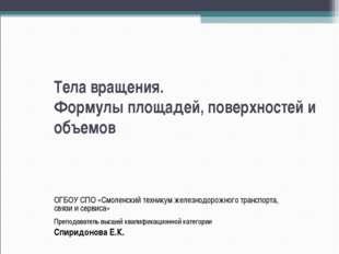 Тела вращения. Формулы площадей, поверхностей и объемов ОГБОУ СПО «Смоленский
