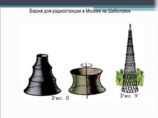 Башня для радиостанции в Москве на Шаболовке