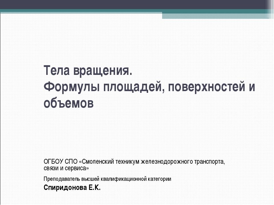 Тела вращения. Формулы площадей, поверхностей и объемов ОГБОУ СПО «Смоленский...