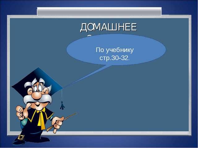 ДОМАШНЕЕ ЗАДАНИЕ По учебнику стр.30-32.