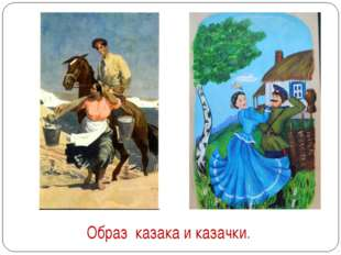 Образ казака и казачки. Казаки и казачки в творчестве выпускницы школы Скачко