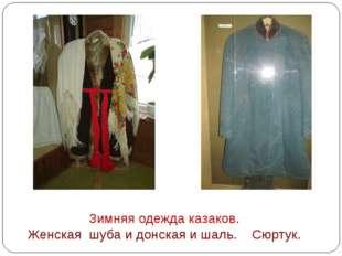 Зимняя одежда казаков. Женская шуба и донская и шаль. Сюртук. Женская шуба и