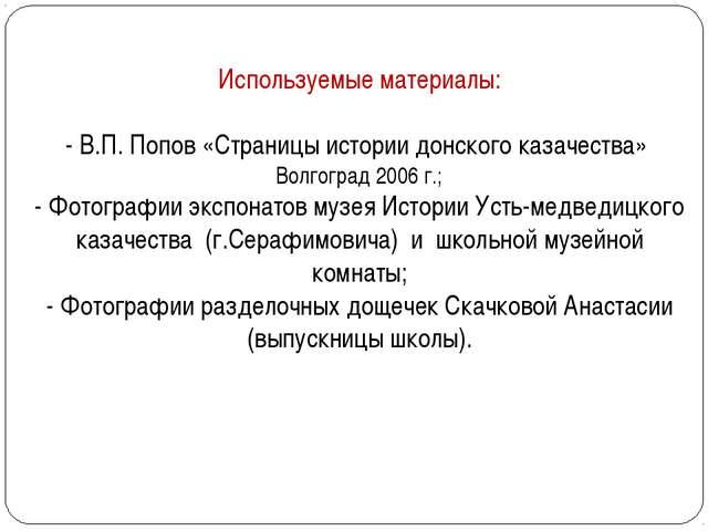 Используемые материалы: - В.П. Попов «Страницы истории донского казачества» В...