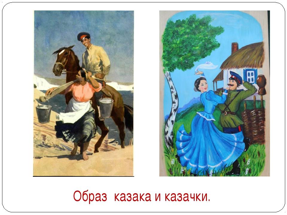 Образ казака и казачки. Казаки и казачки в творчестве выпускницы школы Скачко...