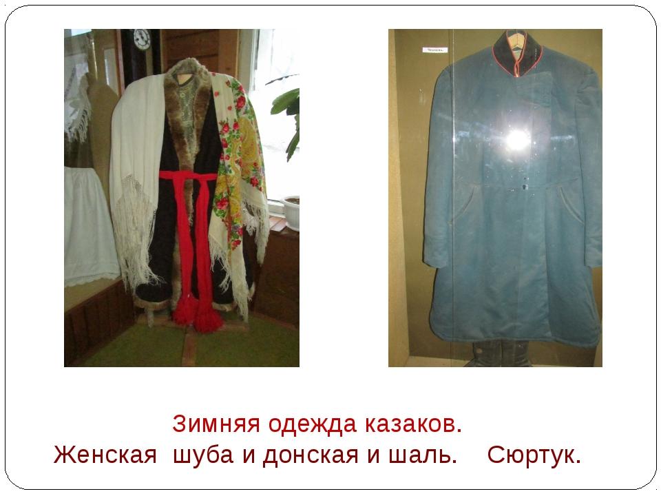 Зимняя одежда казаков. Женская шуба и донская и шаль. Сюртук. Женская шуба и...