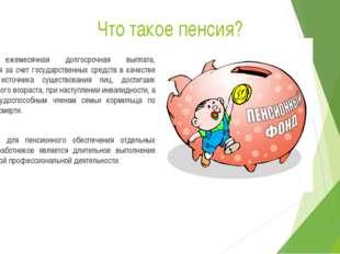 Что такое пенсия? Пенсия- ежемесячная долгосрочная выплата, назначаемая за с