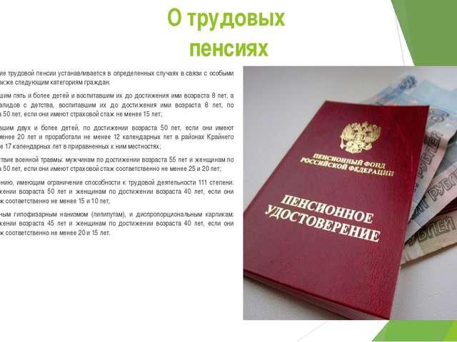 О трудовых пенсиях Досрочное назначение трудовой пенсии устанавливается в опр...