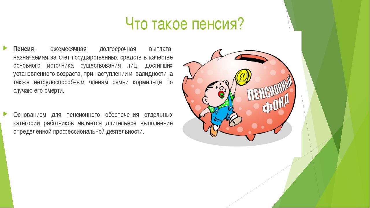 Что такое пенсия? Пенсия- ежемесячная долгосрочная выплата, назначаемая за с...