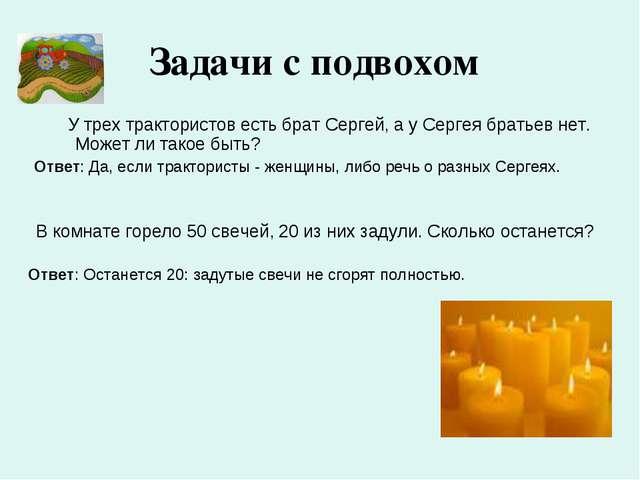 Задачи с подвохом У трех трактористов есть брат Сергей, а у Сергея братьев не...