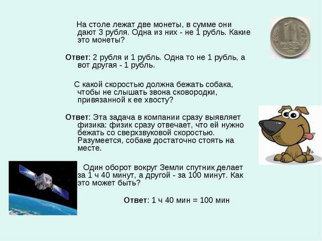 На столе лежат две монеты, в сумме они дают 3 рубля. Одна из них - не 1 рубл...