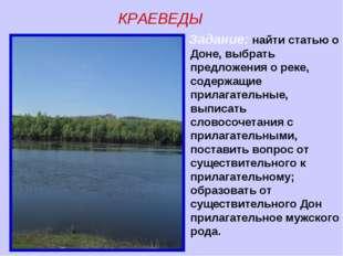 КРАЕВЕДЫ Задание: найти статью о Доне, выбрать предложения о реке, содержащи