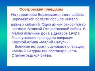 Осетровский плацдарм На территории Верхнемамонского района Воронежской облас