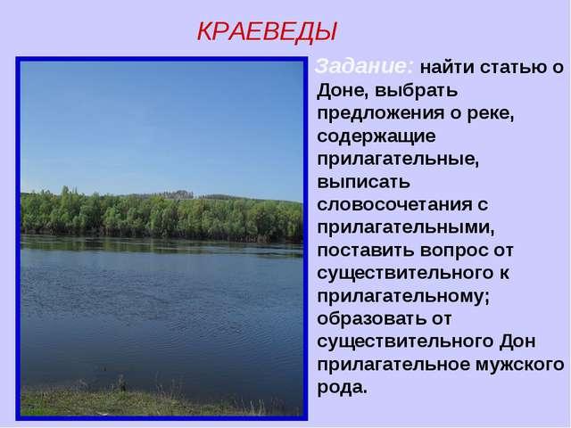 КРАЕВЕДЫ Задание: найти статью о Доне, выбрать предложения о реке, содержащи...