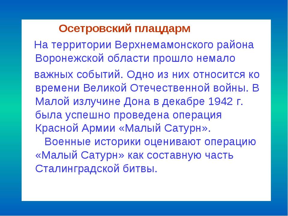 Осетровский плацдарм На территории Верхнемамонского района Воронежской облас...