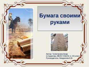 Бумага своими руками Автор: Тулюганова Ажар п.Саракташ, МБОУ СОШ № 1, 3 В кла