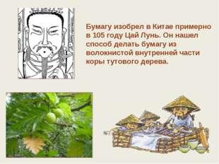 Бумагу изобрел в Китае примерно в 105 году Цай Лунь. Он нашел способ делать б