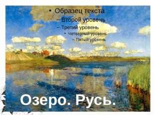Озеро. Русь.