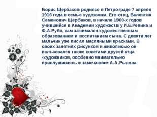 Борис Щербаков родился в Петрограде 7 апреля 1916 года в семье художника. Его